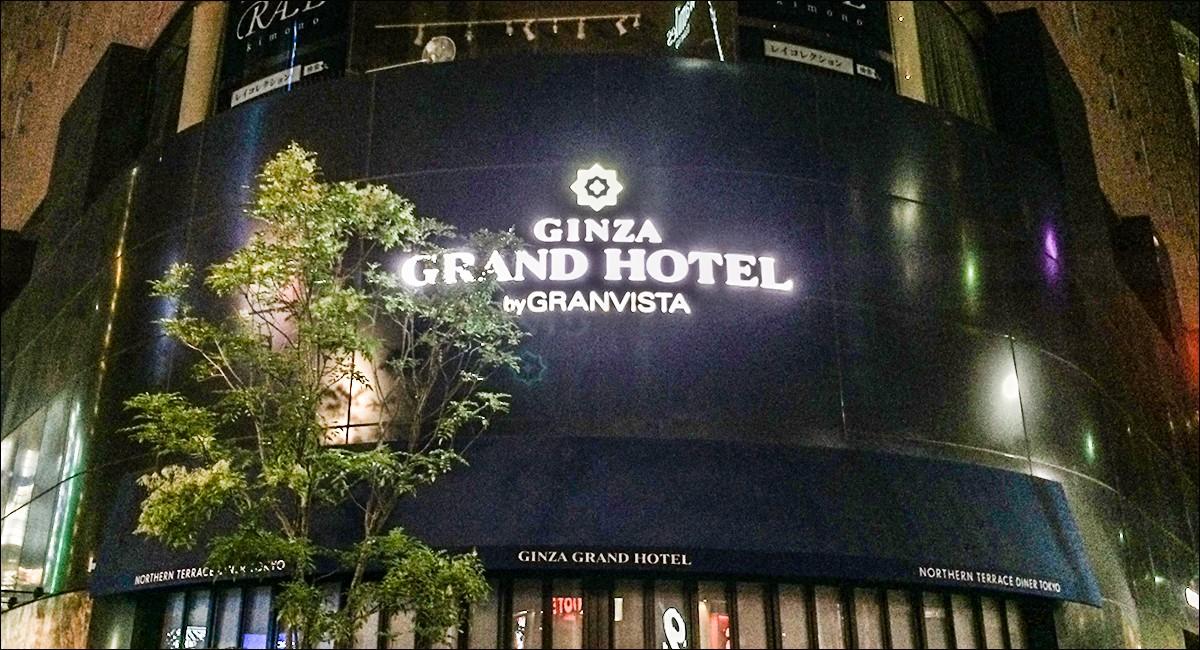 銀座グランドホテル 口コミ|初めて宿泊した感想