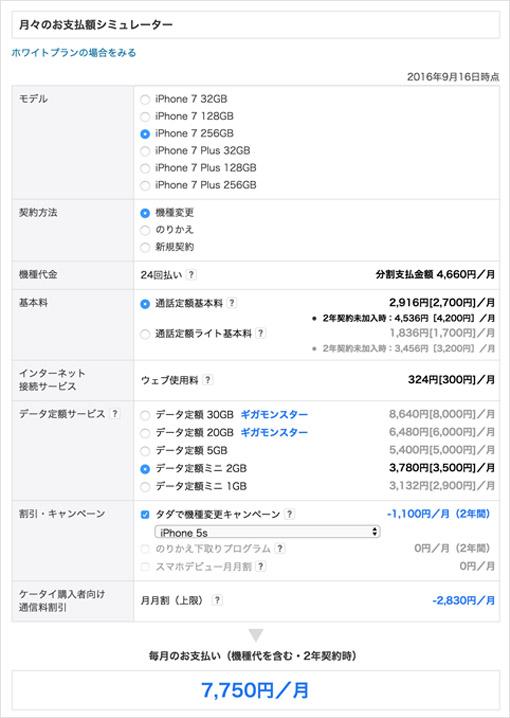 ソフトバンク iPhone7 256GB 料金プラン 最安