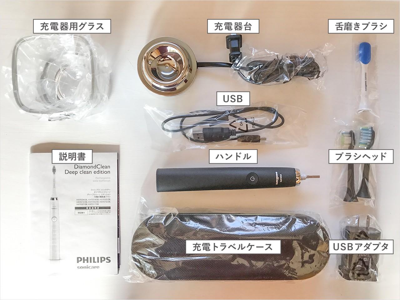 電動歯ブラシ ソニッケアー ダイヤモンドクリーン 商品の中身