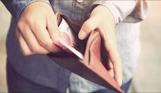 「お金貸して」と言われたら参考にしたい6つのアドバイス