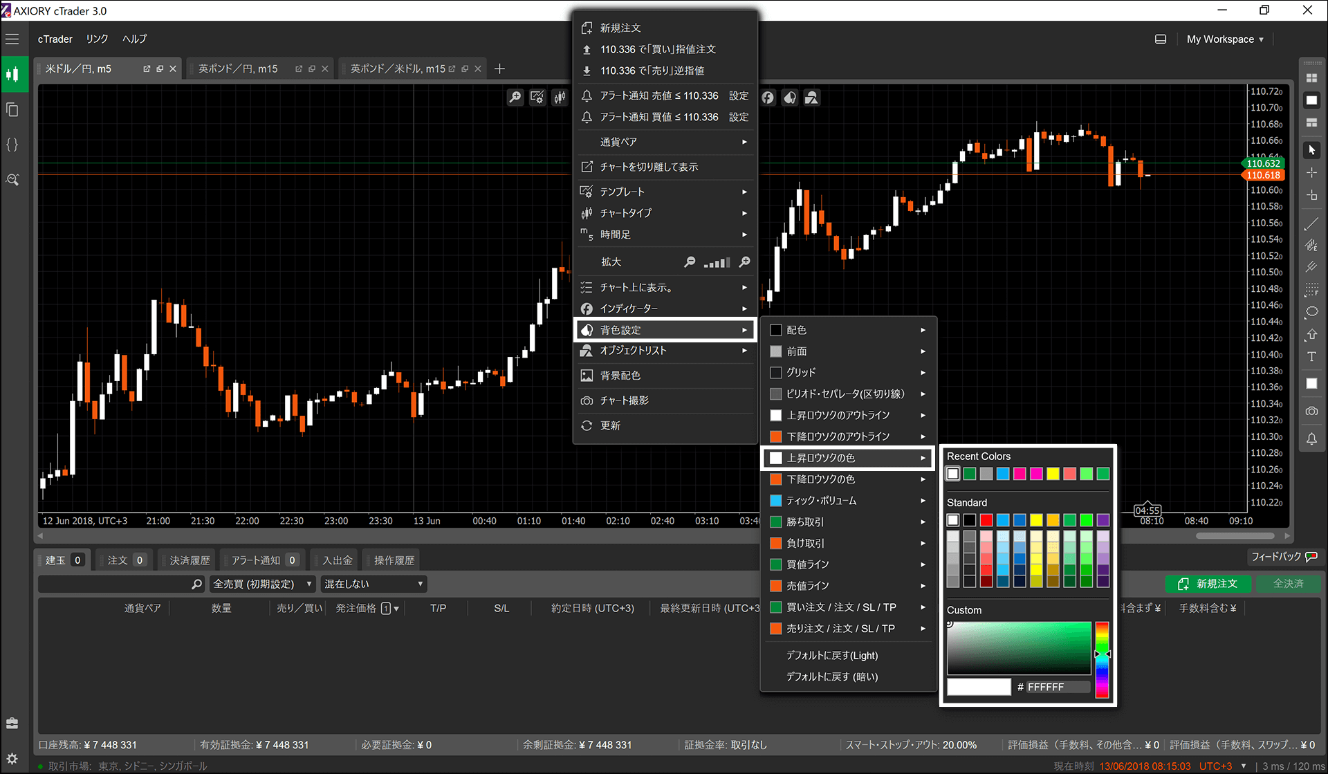 cTrader 色変更