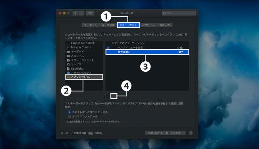 Numbers アプリケーション 戻るショートカットキーの変更方法